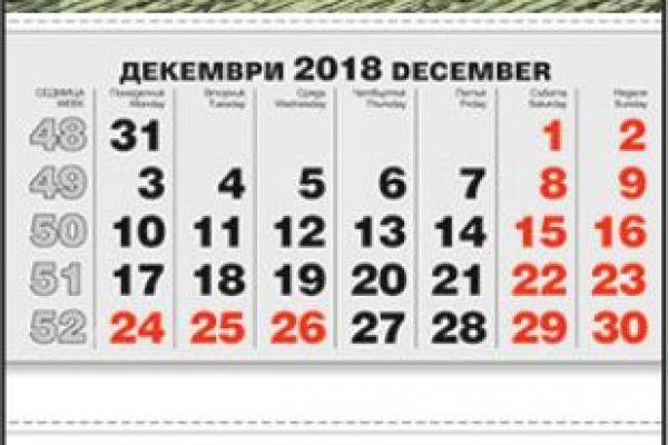 kalendar-1-aliansi9FFF3DFC-2EEA-A47C-0B6D-E741372AF6A9.jpg