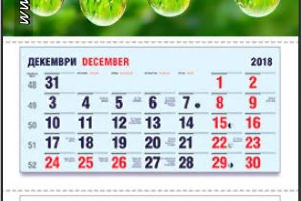 kalendar-a3-aliansi906C0B4E-DD1E-F0BD-0C7E-89BB9F6A9806.jpg
