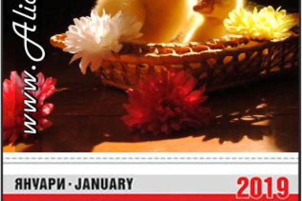 kalendar-v1-aliansi7A3B8D05-177E-3632-7C55-42267091D653.jpg