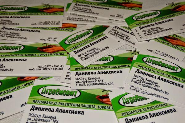 vizitki-agrobiovit7C2DCE92-C1BF-3A87-62C6-F57FDDA3C75F.jpg