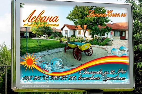 billboard-levana32E442CD-0304-70E1-B957-CAC0A5633B70.jpg