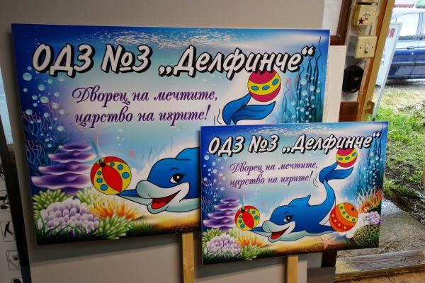 tabelki-za-manifestaciyaD9A7715C-184B-F3EB-7633-DC3B5406FE45.jpg