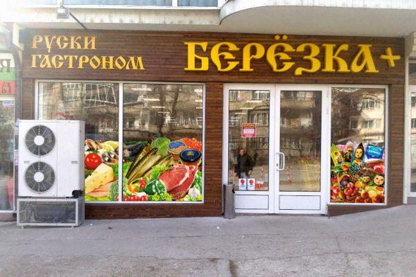 vitrina-i-obemni-bukvi-berezka6FAAC4E3-EDC4-7BCB-730C-1B445E27C63E.jpg
