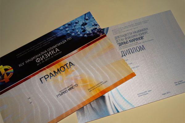 diplom-flokloren-konkurs-gramota-fizika30BAA6A6-F8F9-36F3-E4D5-D284C8CB79D5.jpg