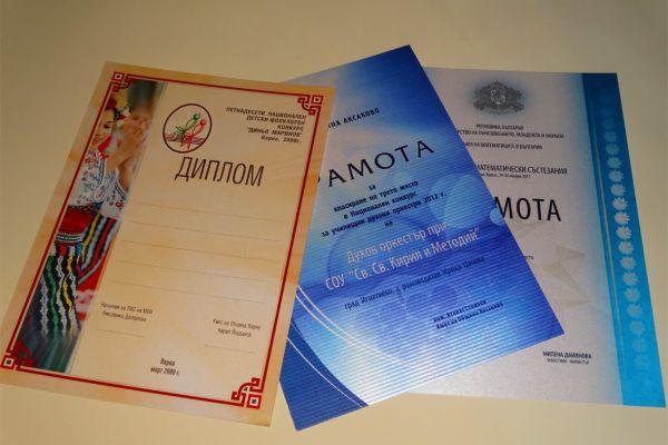 diplomi-i-gramotiB4423207-C6D4-5EA1-123C-6B24CAFE70C8.jpg