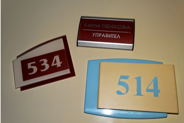 interiorna-reklama-nomera-na-staiC9FD3274-50FB-2AF6-6E8D-F81D9E3DA4CE.jpg