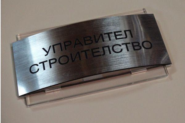 interiorna-tabelka-upravitelE878E2DA-2B6B-BACC-CD72-6287D51C3ED1.jpg