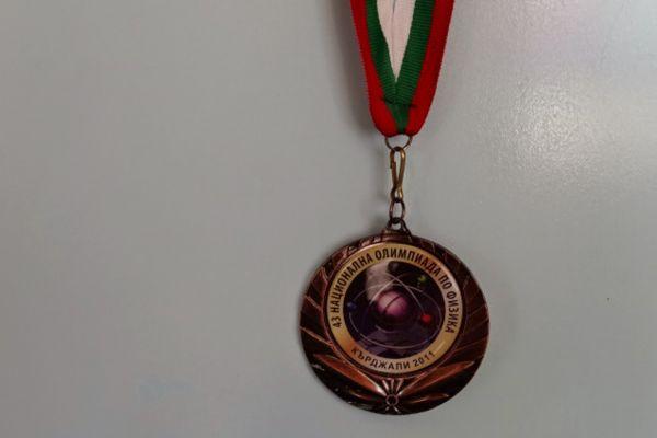 medaliA68A2371-DB25-AA0B-AD89-2E6AB248986B.jpg